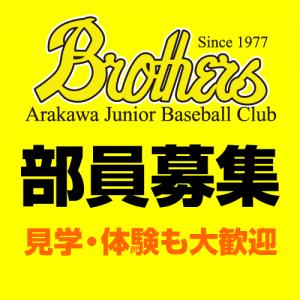 荒川区少年野球チームブラザースクラブ部員募集