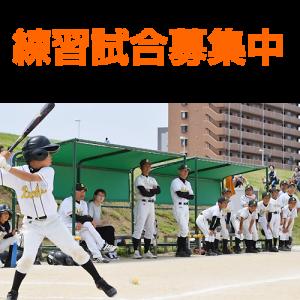 軟式野球練習試合募集中